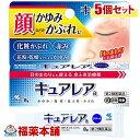 【第2類医薬品】☆キュアレアa(8g×5箱) [ゆうパケット・送料無料] 「YP30」