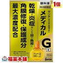 【第2類医薬品】サンテメディカルガードEX 12ml [ゆうパケット・送料無料] 「YP20」