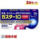 【第1類医薬品】☆ガスター10 S錠 (12錠×3個) [ゆうパケット・送料無料] 「YP30」