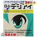【第2類医薬品】ロートデジアイ 12ml×3個 [ゆうパケット・送料無料] 「YP20」