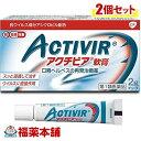 【第1類医薬品】☆アクチビア軟膏(2g×2個) [ゆうパケット・送料無料] 「YP30」