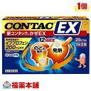 【第(2)類医薬品】☆新コンタックかぜEX(20cap) [ゆうパケット・送料無料] 「YP30」