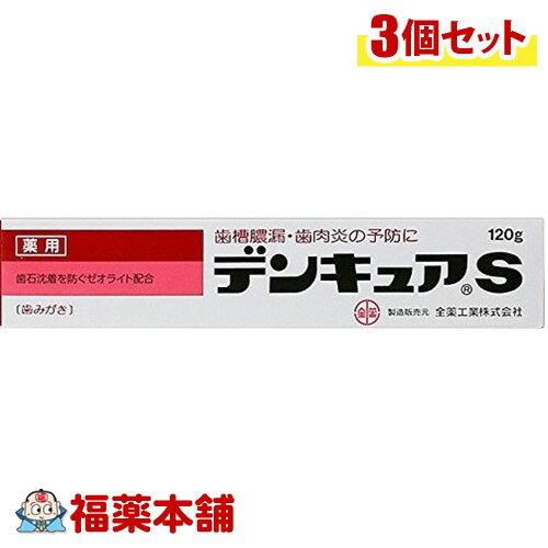 デンキュア(120g×3本) [宅配便・送料無料]