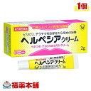 【第1類医薬品】☆ヘルペシアクリーム 2g [宅配便・送料無料] 「T60」