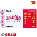 【第1類医薬品】ミルコデ錠A (48錠) [宅配便・送料無料] 「T60」