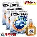 【第2類医薬品】ワコーリス抗菌EX目薬 15ml×3個 ゆうパケット 送料無料