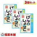 山本漢方 日本薬局方 げんのしょうこ分包(3.3gx64包)×3個
