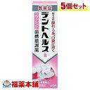 【第3類医薬品】デントヘルスB(45g)×5個 [ゆうパケット送料無料] 「YP30」