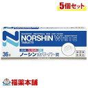 【第(2)類医薬品】ノーシンホワイト錠(36粒)×5個 [宅配便・送料無料] 「T60」