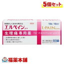 【第(2)類医薬品】エルペインコーワ(12錠)×5個 [ゆうパケット送料無料] 「YP30」