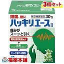 【第(2)類医薬品】ハッキリエース(30包)×3個 [宅配便・送料無料] 「T60」