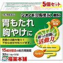 【第2類医薬品】シオノギ胃腸薬K 細粒 (32包)×5個 [宅配便・送料無料] 「T60」