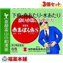 【第2類医薬品】廣貫堂 赤玉はら薬S(6包)×3個 [ゆうパケット送料無料] 「YP30」