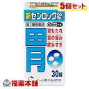 【第2類医薬品】☆新センロック錠(30錠)×5個 [宅配便・送料無料] 「T60」