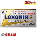 【第1類医薬品】☆ロキソニンSプレミアム(12錠)×3個 [ゆうパケット送料無料] 「YP30」
