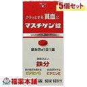 【第2類医薬品】マスチゲン錠(60錠)×5個 [宅配便・送料無料] 「T60」