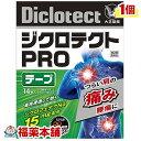 【第2類医薬品】☆ジクロテクト プロ テープ(14枚入) [ゆうパケット送料無料] 「YP30」