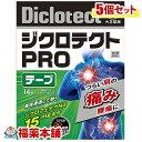 【第2類医薬品】☆ジクロテクト プロ テープ(14枚入)×5個 [宅配便・送料無料] 「T60」