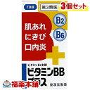【第3類医薬品】ビタミンBBプラス「クニヒロ」(70錠) ×3個 [宅配便・送料無料] 「T60」