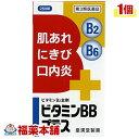 【第3類医薬品】ビタミンBBプラス「クニヒロ」(250錠) [宅配便・送料無料] 「T60」
