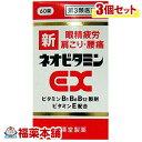 【第3類医薬品】新ネオビタミンEX クニヒロ(60錠) ×3個 [宅配便・送料無料] 「T60」