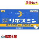 【第(2)類医薬品】リポスミン(12錠)×5個 [ゆうパケット送料無料] 「YP30」