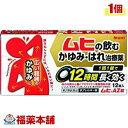 【第2類医薬品】☆ムヒAZ錠(12錠) [ゆうパケット送料無料] 「YP20」