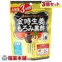 金時生姜もろみ黒酢 3ヵ月分(545mgx186粒)×3個  「YP20」