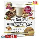 エンナチュラル 植物性プロテインダイエット(150g) [宅配便・送料無料]