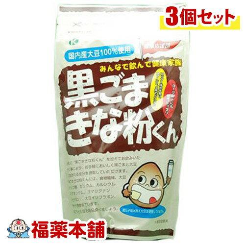 黒ごまきな粉くん(400g)×3個 [宅配便・送料無料] *