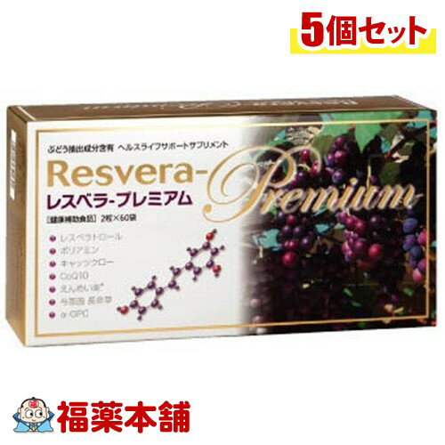 レスベラ・プレミアム(2粒x60袋入)×5個 [宅配便・送料無料] *