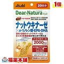 ディアナチュラスタイル ナットウキナーゼxα‐リノレン酸・EPA・DHA 20日分(20粒) [ゆうパケット・送料無料] 「YP10」