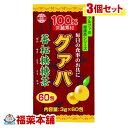 グァバ茶100%(3gx60包)×3個 [宅配便・送料無料]