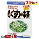 山本漢方 めぐすりの木茶(8gx24包)×3個 [宅配便・送料無料]
