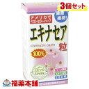 山本漢方 エキナセア粒 100%(280粒)×3個