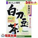 白刀豆茶100%(6gx12包)×5個 [宅配便・送料無料] *