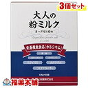 大人の粉ミルク(9.5gx30袋入)×3個 [宅配便・送料無...