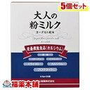 大人の粉ミルク(9.5gx30袋入)×5個 [宅配便・送料無...