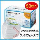 BMCフィットマスク レギュラーサイズ(50枚入)【衛生材料】【BMC】【お得用使い捨てマスク】[福薬本舗]