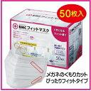 BMCフィットマスク レディース&ジュニア(50枚入)【衛生材料】【BMC】【お得用使い捨てマスク】[福薬本舗]