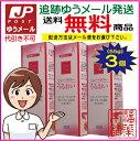 【ゆうパケット・送料無料】リューブゼリー(55g×3本)【ジェクス】【潤滑ゼリー】
