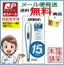 ◆【追跡ゆうメール・送料無料】オムロン 電子体温計 けんおんくん(MC-680)