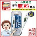 ◆オムロン 電子体温計 けんおんくん MC-687 わき 15秒 [ゆうパケット・送料無料]