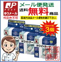ニチバン ホワイトテープ(25mm×9M)3個【サージカルテープ】【紙テープ】 [ゆうパケット・送料無料]