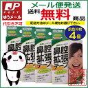 鼻腔拡張テープレギュラー(15枚×4個)[ゆうパケット・送料無料]