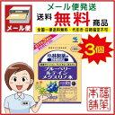 小林 ブルーベリールテインメグスリノ木 60粒×3個 [小林製薬の栄養補助食品] [ゆうパケット・送料無料]