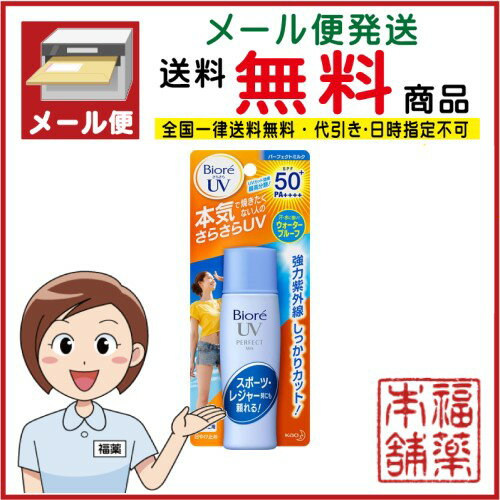 ビオレさらさらUVパーフェクトミルク 40ml [ゆうパケット・送料無料]
