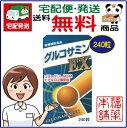 【宅配便・送料無料】グルコサミンEX(240粒)【健康補助食品】【ひざの痛み】【ケイセイ】