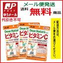 【追跡ゆうメール・送料無料】Dear-Natura(ディアナチュラ) ビタミンC60日分(お得な3個パック)【代引き不可】【福薬本舗】