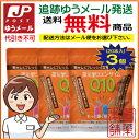 【ゆうパケット・送料無料】還元型コエンザイムQ10 パウダースティックタイプ(20包入×3個)【リードヘルスケア】